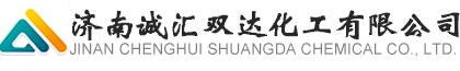 濟南誠匯雙達化工有限公司
