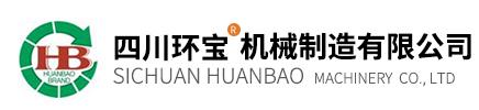 四川環寶機械制造有限公司