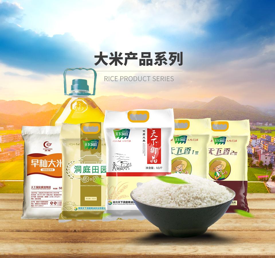 大米产品系列