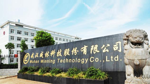 武漢威林科技股份有限公司
