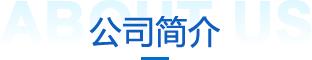 济南天盛环保设备有限公司