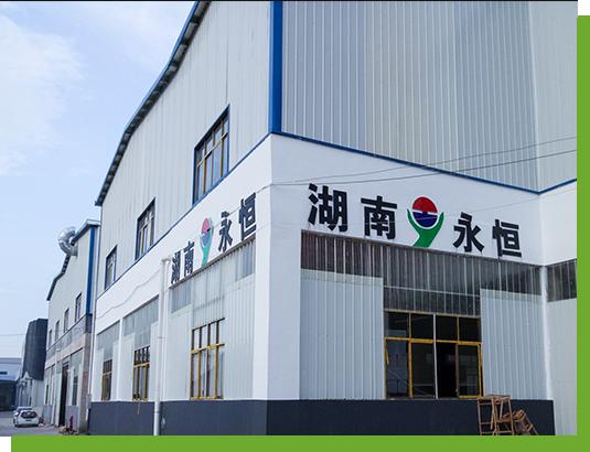 湖南永恒建筑節能材料有限公司