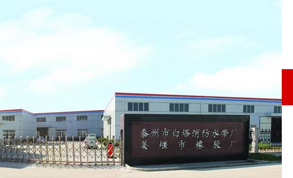 泰州市白塔橡膠廠
