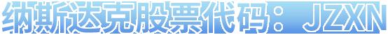 浙江九紫新能源汽车有限公司