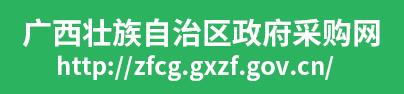 廣西壯族自治區政府采購網