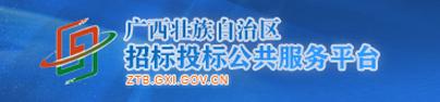 廣西壯族自治區招標投標公共服務平臺