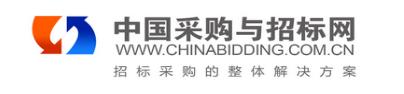 中國采購與招標網