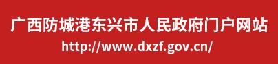 廣西防城港東興市人民政府門戶網站