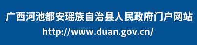 廣西河池都安瑤族自治縣人民政府門戶網站