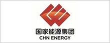 國家能源投資集團有限責任公司