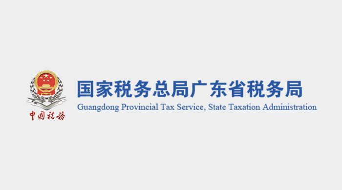 廣東省地方稅務局