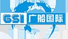 廣東廣船國際電梯機電設備有限公司