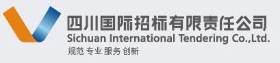 四川国际招标