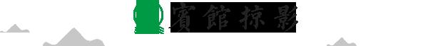 河南省黄河迎宾馆