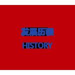 大连华禹建设集团有限公司