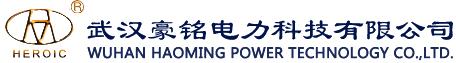 武漢豪銘電力科技有限公司