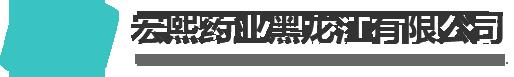 宏熙药业黑龙江有限公司