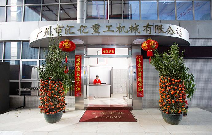 廣州市匯億重工機械有限公司
