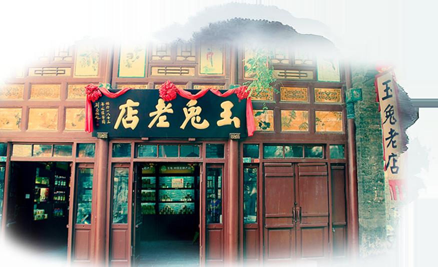 山東玉兔食品股份有限公司
