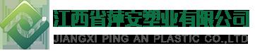 江西省萍安塑業有限公司