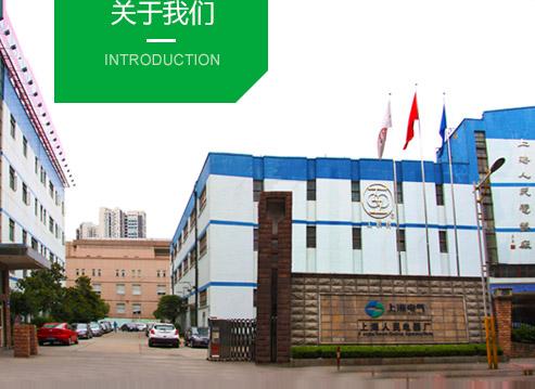 人民电器厂