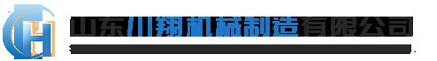 山東川翔機械制造有限公司