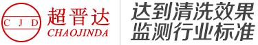 深圳市超晉達超聲工程設備有限公司