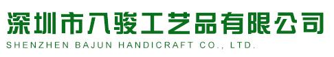 深圳市ag平台登录入口工艺品有限公司