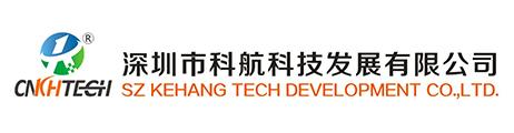 深圳市科航科技發展有限公司