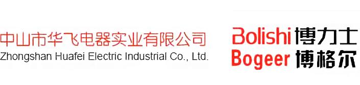 中山市華飛電器實業有限公司