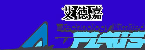 東莞市艾德嘉電子有限公司