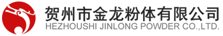 广西贺州市金龙粉体有限公司