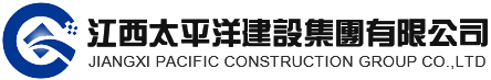 江西太平洋建設集團有限公司