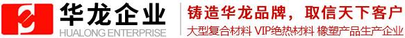 揚中市華龍橡塑電器有限公司