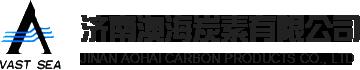 濟南澳海炭素有限公司