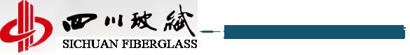 四川省玻纖集團有限公司