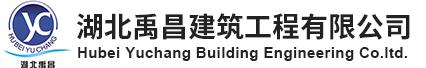 湖北禹昌建筑工程有限公司