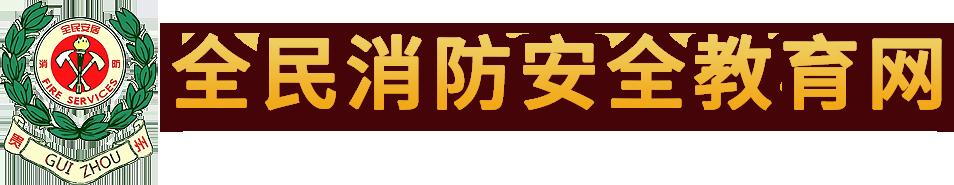 全民消防安全教育官網
