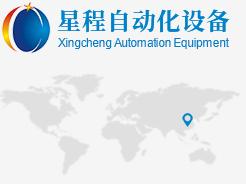 深圳市星程自動化設備有限公司