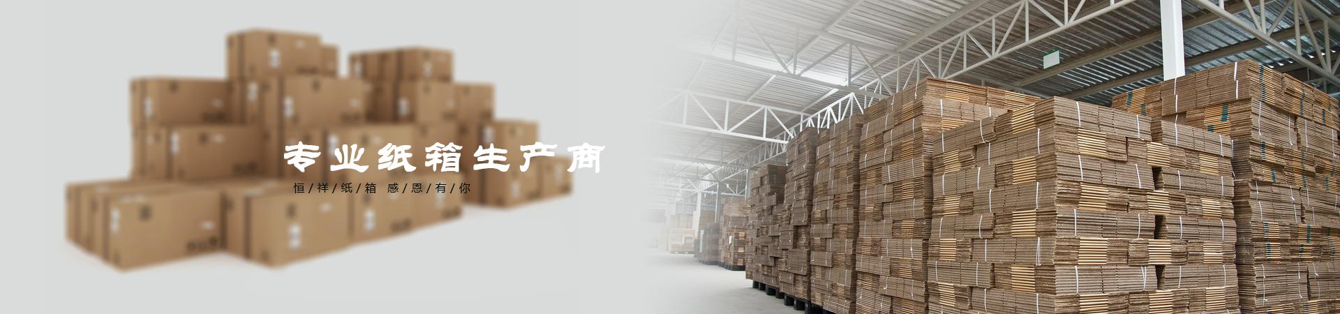 专业纸箱生产商