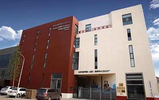 北京费拉蒙影视艺术培训中心