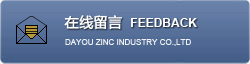 石家庄大有锌业有限公司
