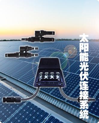 太陽能光伏連接系列