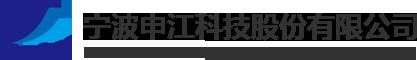 寧波申江科技股份有限公司