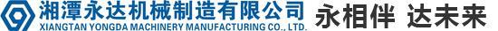 湘潭永达机械制造有限公司