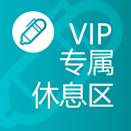 VIP专属休息区