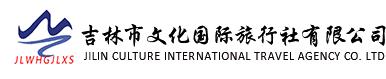 文化国际旅行社
