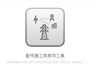 振東電力器材