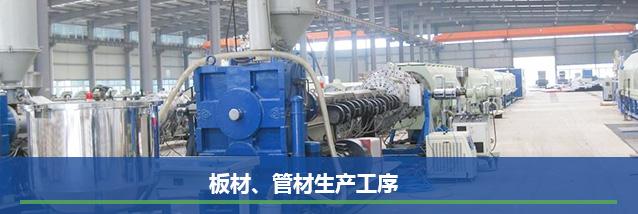 板材、管材生產工序