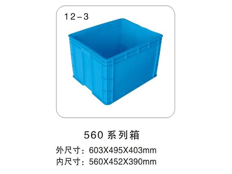 12-3 560-390箱